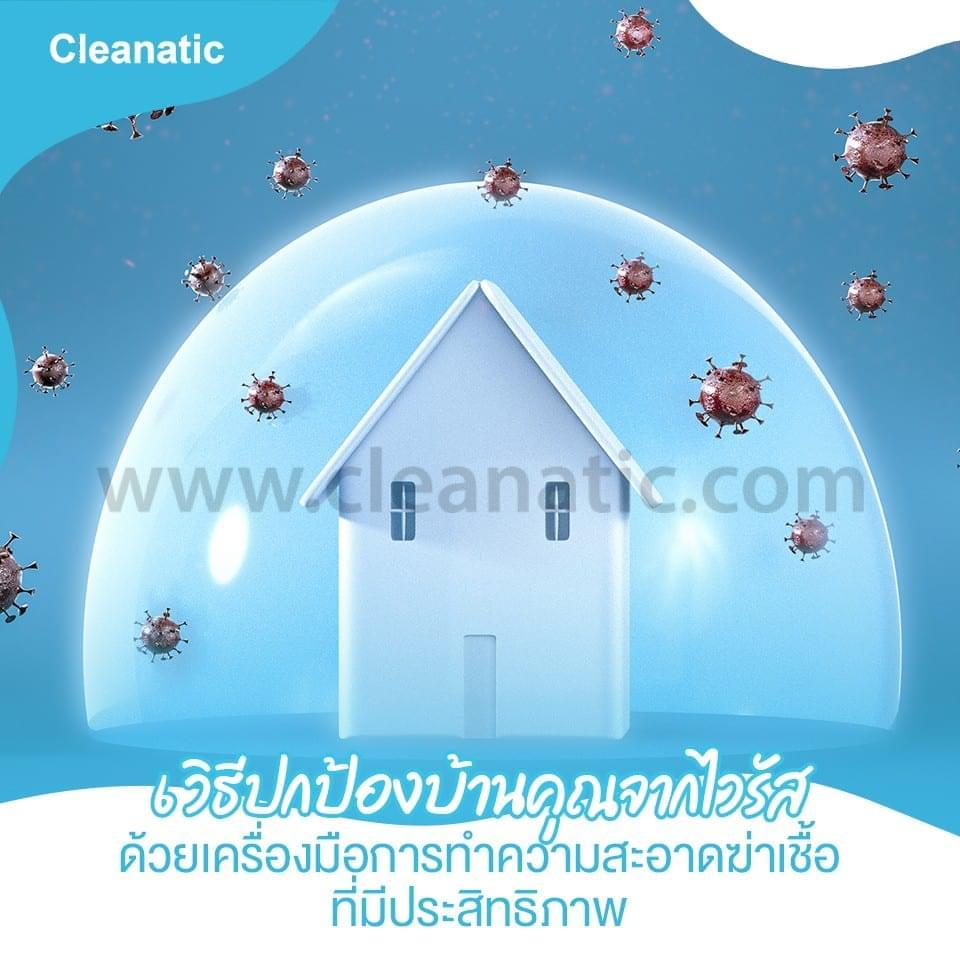 6 วิธีปกป้องบ้านคุณจากไวรัส